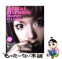 【中古】 Anzai Hiroko happy girlie Private fashion book / 主婦と生活社 / 主婦と生活社 [ムック]【メール便送料無料】【あす..