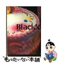 【中古】 Black! 下 / 原田 梨花 / 祥伝社 [文庫]【メール便送料無料】【あす楽対応】