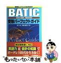 【中古】 BATIC受験パーフェクトガイド 国際ビジネス