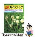 【中古】 山菜ガイドブック 見分け方・採り方・グルメの料理法