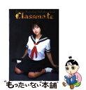 【中古】 小向美奈子写真集 Classmate / バウハウス / バウハウス [大型本]【メール便