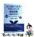 【中古】 メンタルヘルス・マネジメント検定試験公式テキスト 2種 第3版 / 大...