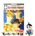 【中古】 Scramble happy! 3 / 相模秋良 / 冬水社 [コミック]【メール便送料無料】【あす楽対応】