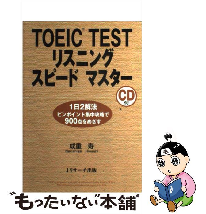 【中古】 TOEIC testリスニングスピードマスター / 成重 寿 / Jリサーチ出版 [単行本]【メール便送料無料】【あす楽対応】