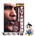 【中古】 オバマ大統...
