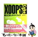【中古】 XOOPS Cube使いこなしガイドブック / qnote / ローカス [単行本]【メー