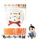 【中古】 グーグーだって猫である 2 / 大島 弓子 / 角川書店 [コミック]【メール便送料無料】【あす楽対応】
