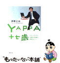 【中古】 Yappa十七歳(じゅうななさい) ITビジネスに学歴も年齢も関係ない! / 伊藤 正裕