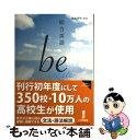 【中古】 総合英語be update / 鈴木 希明 / いいずな書店 [単行本(ソフトカバー)]【メール便送料無料】【あす楽対応】