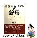 【中古】 投資銀行バブルの終焉 サブプライム問題のメカニズム / 倉都 康行 / 日経BP社 [単行