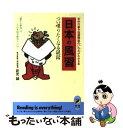 【中古】 「日本の風習」つい喋りたくなる謎話 年中行事や冠婚...