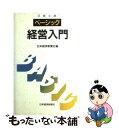 【中古】 ベーシック経営入門 / 日本経済新聞社 / 日