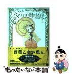 【中古】 Rozen Maiden新装版 2 / PEACH−PIT / 集英社 [コミック]【メール便送料無料】【あす楽対応】