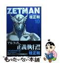 【中古】 ZETMAN 10 / 桂 正和 / 集英社 [コミック]【メール便送料無料】【あす楽対応】