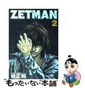 【中古】 ZETMAN 2 / 桂 正和 / 集英社 [コミック]【メール便送料無料】【あす楽対応】