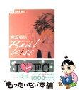 【中古】 Real kiss / 宮坂 香帆 / 小学館 [コミック]【メール便送料無料】【あす楽対応】