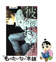 【中古】 彼女が彼におちる理由 / 七尾 美緒 / 小学館 コミック 【メール便送料無料】