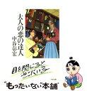 大人の恋の達人 / 中谷 彰宏 / PHP研究所