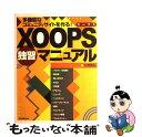 【中古】 XOOPS独習マニュアル 多機能なコミュニティサイトを作る! / 久岡 貴弘 / 日本実業