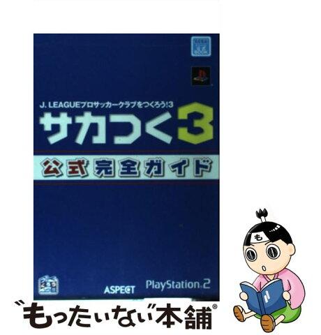 【中古】 J.Leagueプロサッカークラブをつくろう!3サカつく3公式完全ガイド Sega公式book / アスペクト / アスペクト [単行本]【メール便送料無料】【あす楽対応】