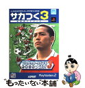 【中古】 J.Leagueプロサッカークラブをつくろう!3サカつく3公式ガイドブック Sega公式book / アスペクト / アスペクト 単行本 【メール便送料無料】【あす楽対応】