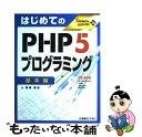 【中古】 はじめてのPHP 5プログラミング 基本編 / 豊崎 直也 / 秀和システム [単行本]【メール便送料無料】【あす楽対応】