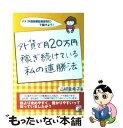 【中古】 外貨で月20万円稼ぎ続けている私の連勝法 FX(外国為替証拠金取引)で儲けよう! / 山根