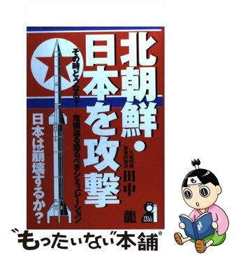 【中古】 北朝鮮・日本を攻撃 その時どうなる危機迫る恐るべきシミュレーション / 田中 龍 / エール出版社 [単行本]【メール便送料無料】【あす楽対応】