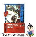 【中古】 惨劇館 3 / 御茶漬海苔 / コミックス [文庫]【メール便送料無料】【あす楽対応】
