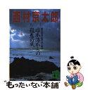 【中古】 日本海か...
