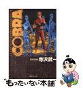 【中古】 COBRA Space adventure VOL.8 / 寺沢 武一 / 集英社 [文庫]【メール便送料無料】【あす楽対応】