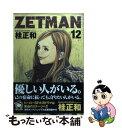 【中古】 ZETMAN 12 / 桂 正和 / 集英社 [コミック]【メール便送料無料】【あす楽対応】