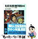 【中古】 BLACK BLOOD BROTHERS S ブラック・ブラッド・ブラザーズ短編集 4 / あざの 耕平 / 富士見書房 [文庫]【メール便送料無料】【あす楽対応】