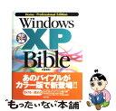 【中古】 Windows XP bible Home+Professional Edition 改訂「カラー」新 / 宍倉 幸則 / 技術評 [大型本]【メール便送料無料】【あす楽対応】