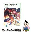 【中古】 デモンパラサイト 魔獣の姫は、血を望む。 / 北沢 慶 / 富士見書房 [文庫]【メール便送料無料】【あす楽対応】