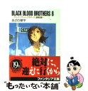 【中古】 BLACK BLOOD BROTHERS 8 / あざの 耕平 / 富士見書房 [文庫]【メール便送料無料】【あす楽対応】