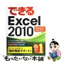 【中古】 できるExcel 2010 Windows 7/Vista/XP対応 / 小舘由典 / インプレス [単