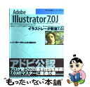 【中古】 イラストレータ教室7.0J Macintosh & Windows Adobe Illustrato / / [単行本(ソフトカバー)]【メール便送料無料】【あす楽対応】