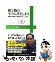 【中古】 被災地の本当の話をしよう 陸前高田市長が綴るあの日とこれから / 戸羽 太 / ワニブック