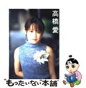 【中古】 高橋愛写真集 / 渡辺 達生 / ワニブックス [