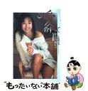 【中古】 この愛のすべて かとうれいこ写真集 / 庄嶋 与志秀 / ワニブックス [大型本]【メール便送料無料】【あす楽対応】