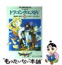 【中古】 ゲームブック ドラゴンクエスト5 青年時代 前半2...