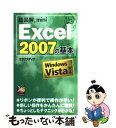 【中古】 超図解mini Excel 2007の基本 Windows Vista対応 / エクスメディア / エクスメディア [単行本]【メール便送料無料】【あす楽対応】