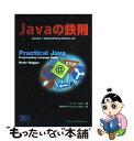 【中古】 Javaの鉄則 エキスパートのプログラミングテクニック / ピーター ハガー / ピアソンエデュケーション [単行本]【メール便送料無料】【あす楽対応】