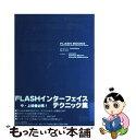 【中古】 FLASH books Macromedia flash technica version 01 / vincent. / ビーエヌエヌ新社 [単行本]【メール便送料無料】【あす..