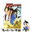 【中古】 Fighter / 吉田 直 / 角川書店 [文庫]【メール便送料無料】【あす楽対応】