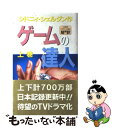 【中古】 ゲームの達人 上 / シドニィ シェルダン / ア...
