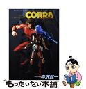 【中古】 COBRA Space adventure VOL.11 / 寺沢 武一 / 集英社 [コミック]【メール便送料無料】【あす楽対応】