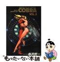 【中古】 COBRA Space adventure VOL.3 / 寺沢 武一 / 集英社 [コミック]【メール便送料無料】【あす楽対応】
