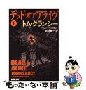 【中古】 デッド・オア・アライヴ 1 / トム クランシー ...